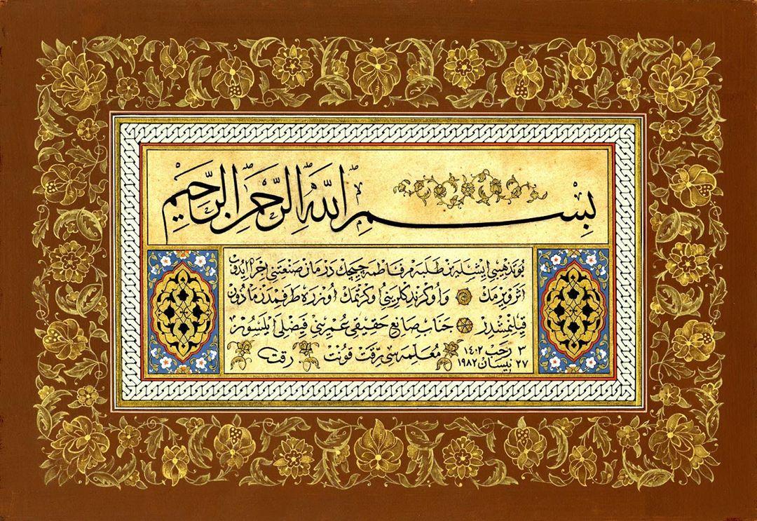 Apk Website For Arabic Calligraphy Fatma Çiçek Derman Hanımefendi'nin, Fatma Rikkat Kunt Hanımefendi'den (v. 1986) … 615