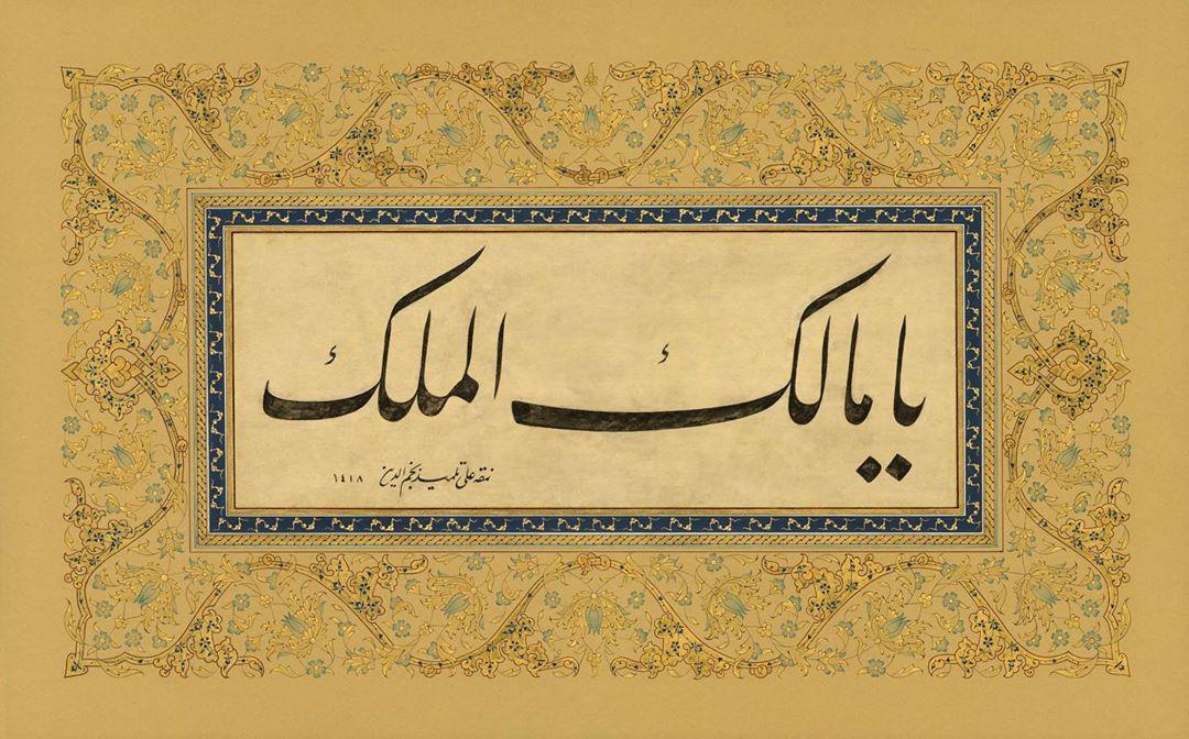 """Apk Website For Arabic Calligraphy Hayırlı Cumalar-جمعة مباركة يا مالك الملك """"Yâ Mâlike'l Mülk"""" Mülkün gerçek, eze... 966 1"""