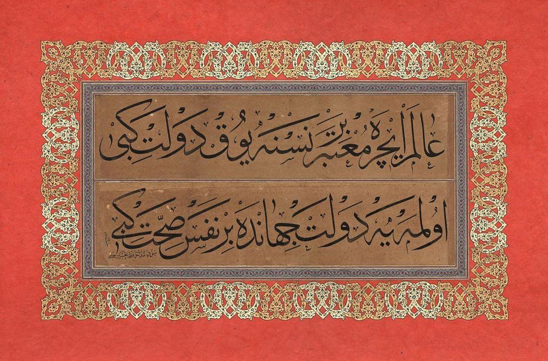 Apk Website For Arabic Calligraphy Hayırlı Cumalar... Âlem içre mu'teber bir nesne yok devlet gibi Olmaya devlet ci... 595 1