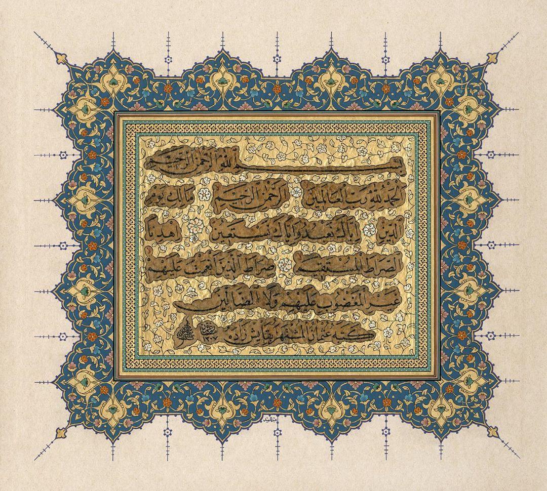 Apk Website For Arabic Calligraphy Kayışzâde Hafız Osman Efendi'ye (v. 11 Mart 1894) ait Fatiha sûresi… Tezhip: A… 610