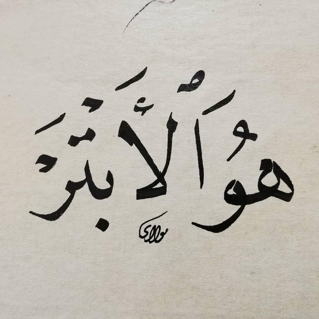 Arabic Calligraphy by Maulay Abdur Rahman  إن شانئك هو الأبتر مشق 3 ملم… 398