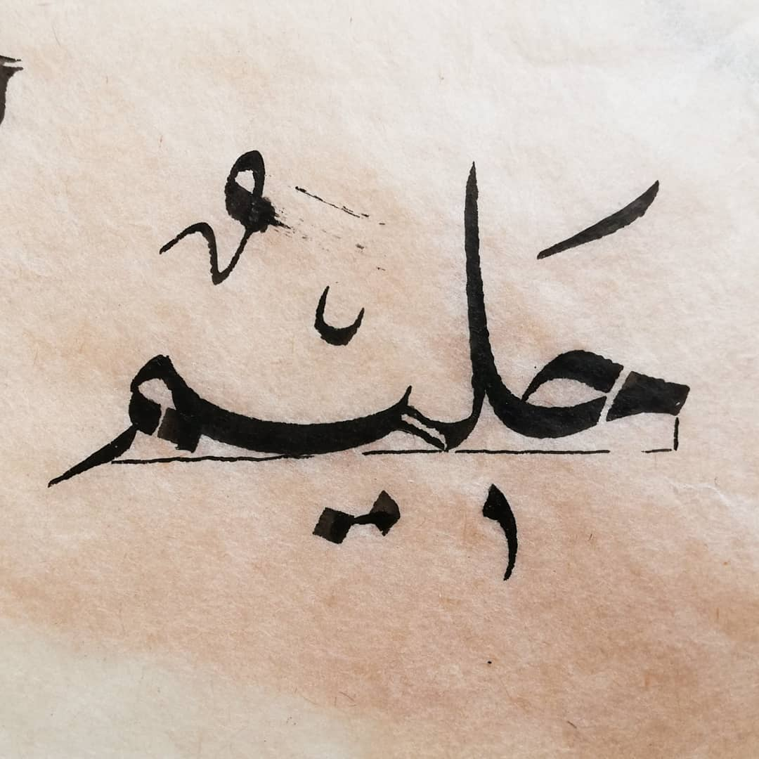 Arabic Calligraphy by Maulay Abdur Rahman  رحمه الله تعالى… 954