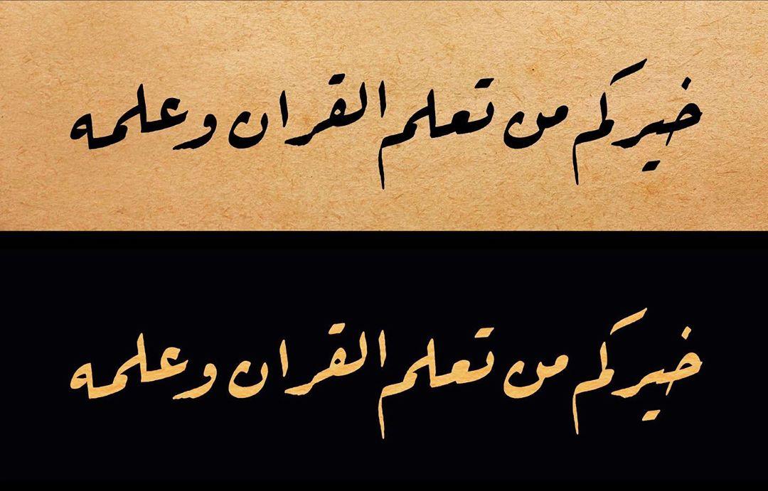 """Donwload Photo """"Sizin en hayırlılarınız, Kur'an'ı öğrenen ve öğretenlerinizdir."""" خيركم من ث…- hattat_aa"""