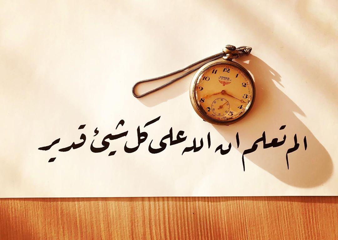 Donwload Photo Bakara-106 سورة البقرة #arabiccalligraphy #islamiccalligraphy #tezhip #hüsnüha…- hattat_aa