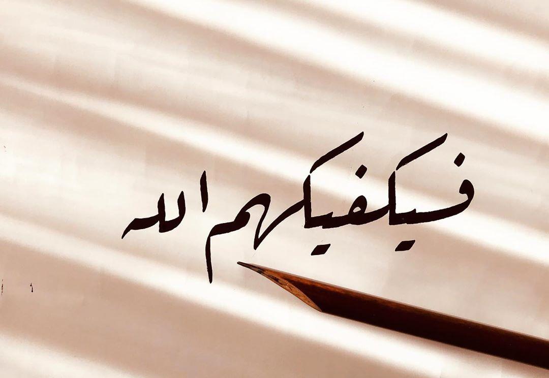 Donwload Photo Bakara-137 سورةالبقرة #arabiccalligraphy #islamiccalligraphy #tezhip #hüsnühat…- hattat_aa