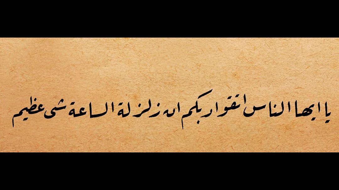 Donwload Photo Hac-1 سورة الحخ #arabiccalligraphy #islamiccalligraphy #tezhip #hüsnühat #hüs…- hattat_aa