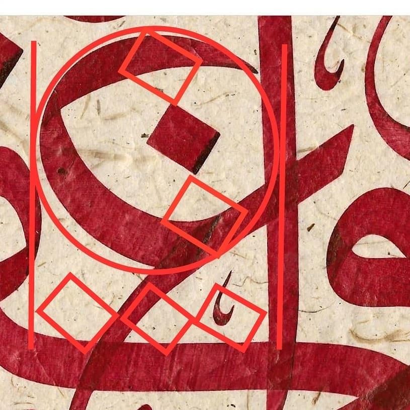 Donwload Photo Kaligrafi Penelusuran saya terhadap bentuk leher dan paruh a'in. Yg bentuknya hampir lingk…- Syamsul PKA Lemka