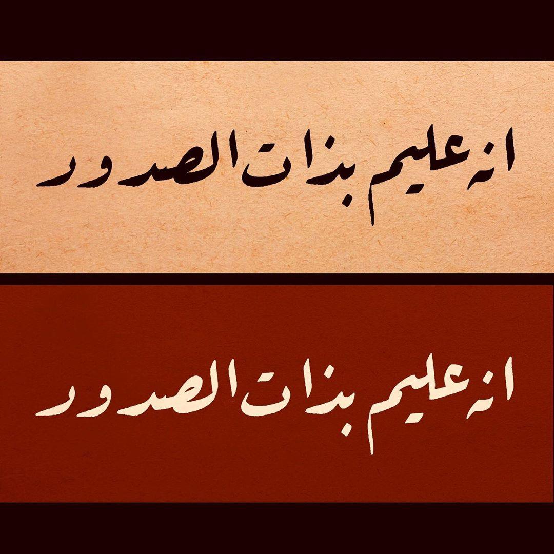 Donwload Photo Mülk-13 سورة الملك #arabiccalligraphy #islamiccalligraphy #tezhip #hüsnühat #h…- hattat_aa