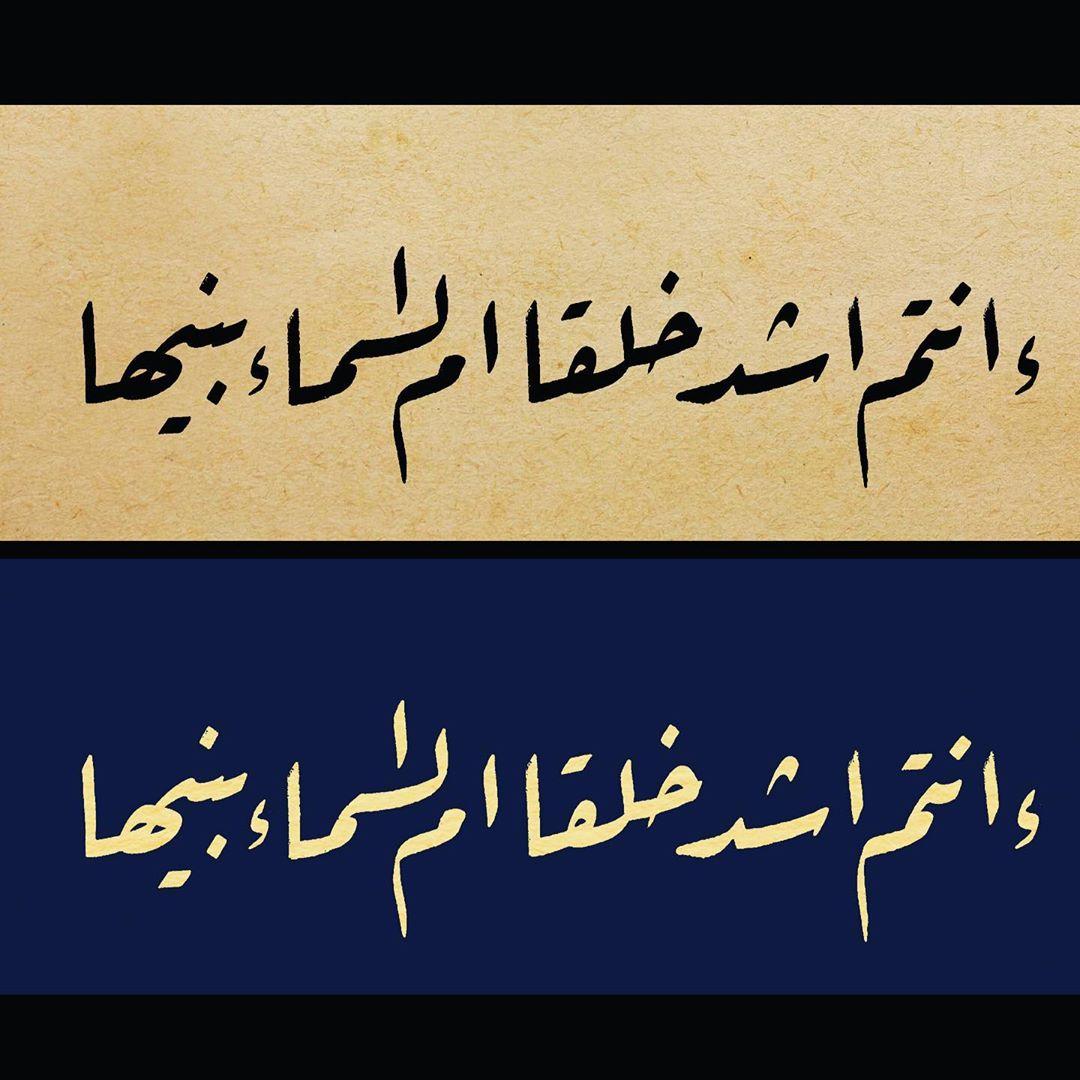 Donwload Photo Nâziat Suresi 17 سورة النازعات #arabiccalligraphy #islamiccalligraphy #tezhip #…- hattat_aa