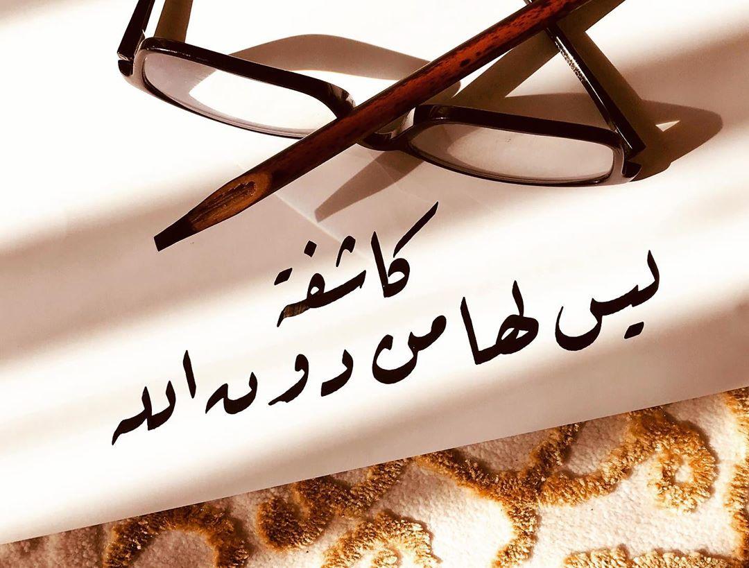 Donwload Photo Necm-58 سورة النجم #arabiccalligraphy #tezhip #hüsnühat #hüsnihat #kaligrafi …- hattat_aa
