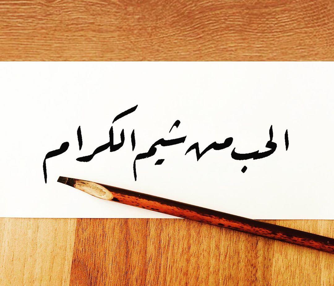 Donwload Photo Sevgi, cömertlerin mizacındandır. #arabiccalligraphy #islamiccalligraphy #tezhip…- hattat_aa