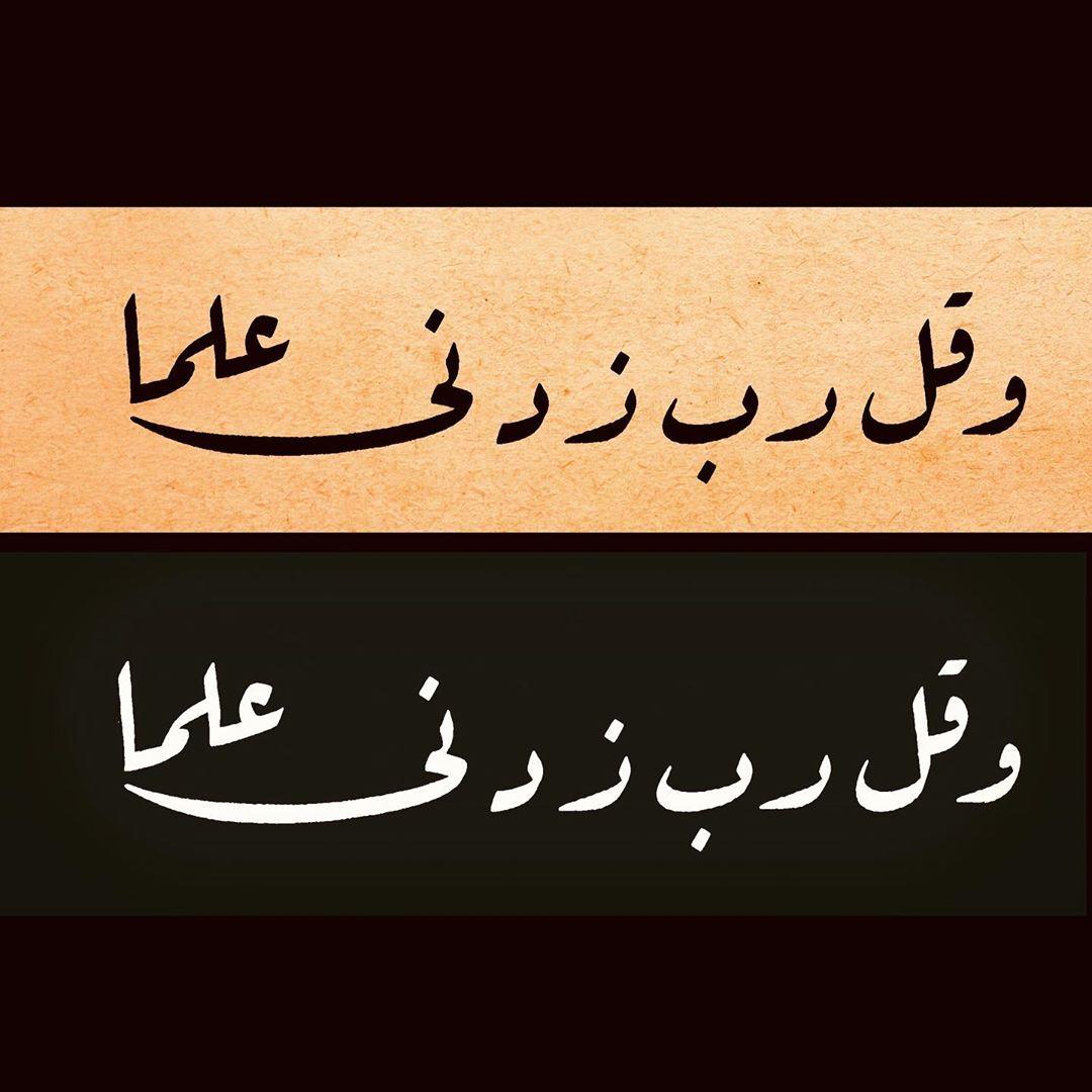 Donwload Photo Taha-114 سورة طه #arabiccalligraphy #tezhip #hüsnühat #hüsnihat #kaligrafi #i...- hattat_aa 1
