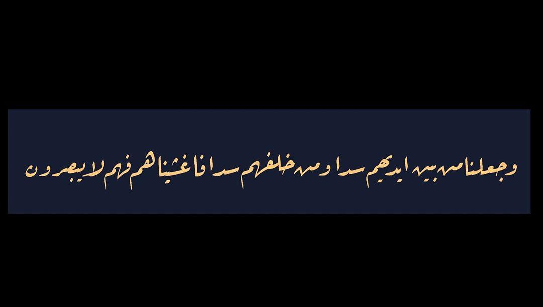 Donwload Photo Yâsîn-9 سورة يس #arabiccalligraphy #tezhip #hüsnühat #hüsnihat #kaligrafi #is...- hattat_aa 1