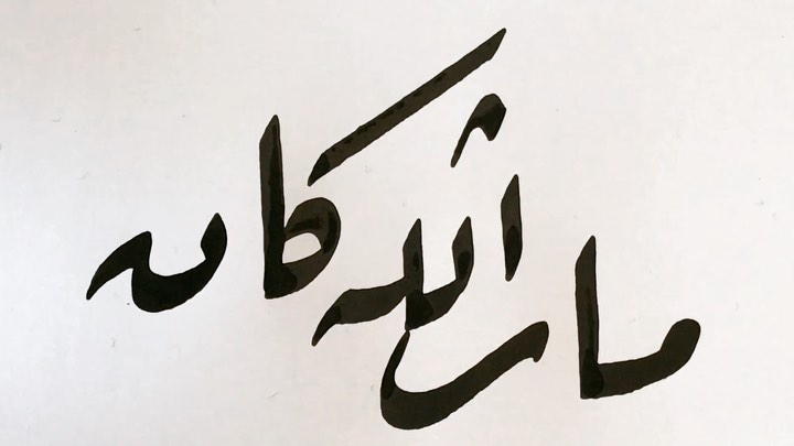Donwload Photo #maşallah #ماشاء_الله #ماشا#arabiccalligraphy #islamiccalligraphy #tezhip #hüsn…- hattat_aa