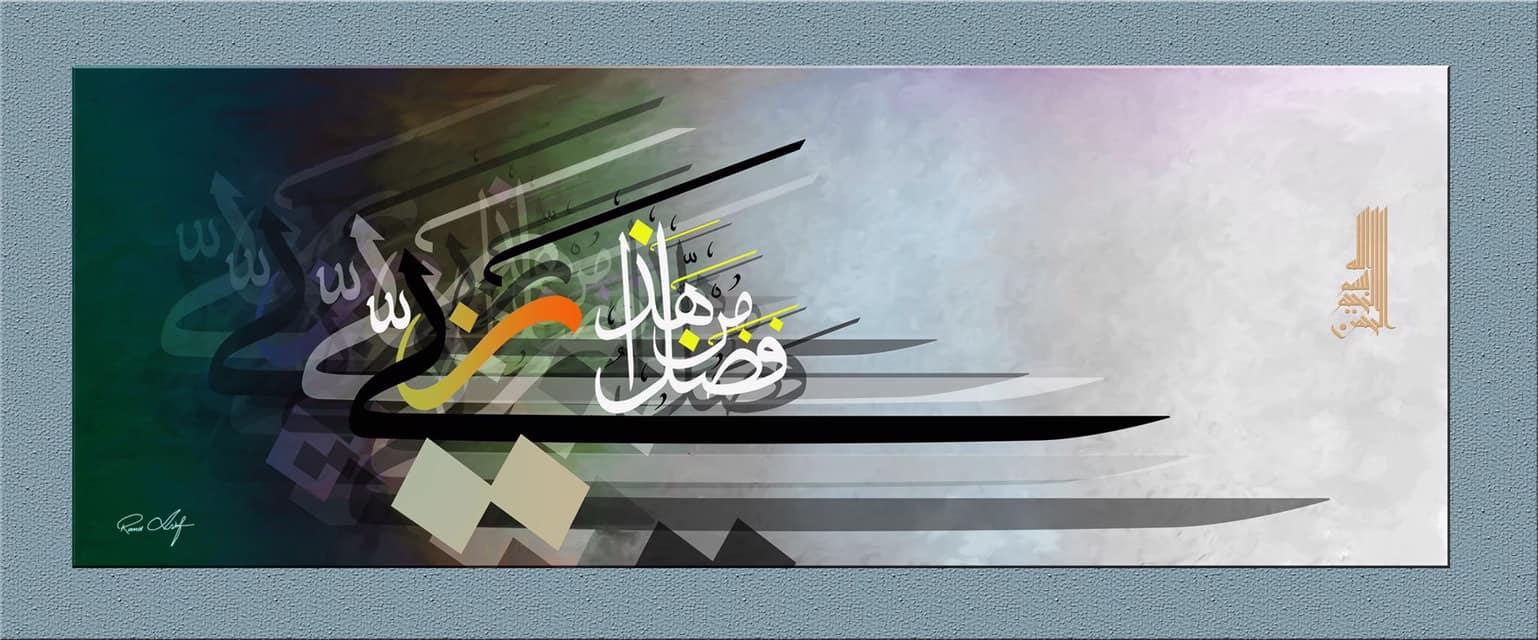 Download من أعمال الأستاذ رانا آصف Rana Asif 2
