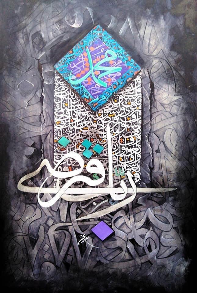 Download ولسوف يعطيك ربك فترضى  من أعمال الأستاذ محمد عارف Muhammad Arif 1
