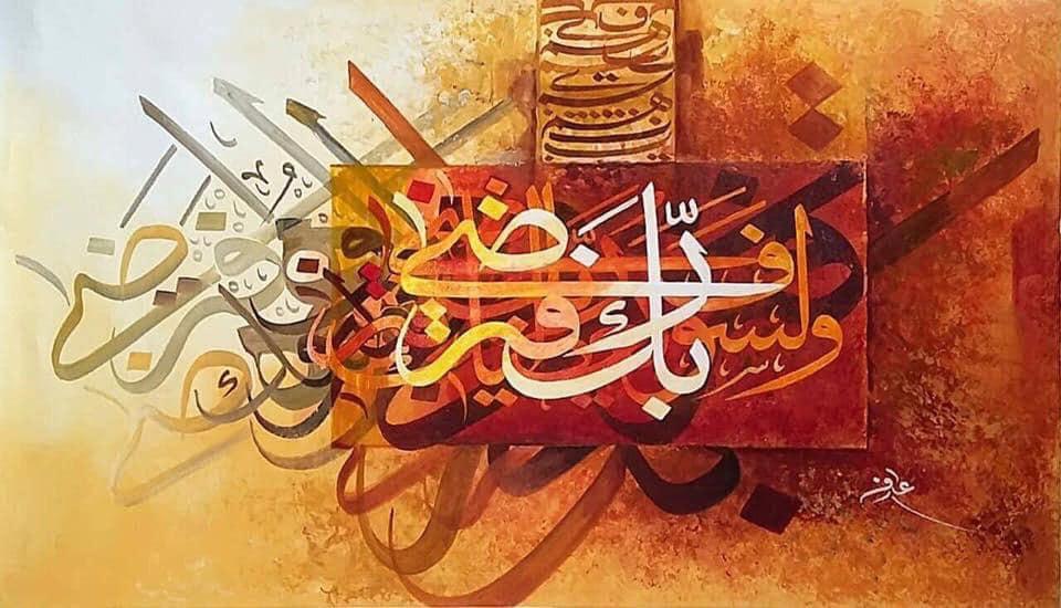 Download ولسوف يعطيك ربك فترضى  من أعمال الأستاذ محمد عارف Muhammad Arif 3