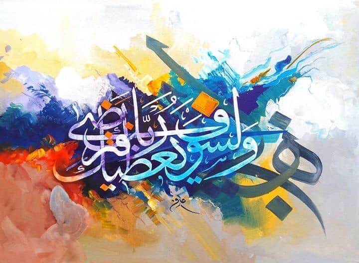 Download ولسوف يعطيك ربك فترضى  من أعمال الأستاذ محمد عارف Muhammad Arif 2