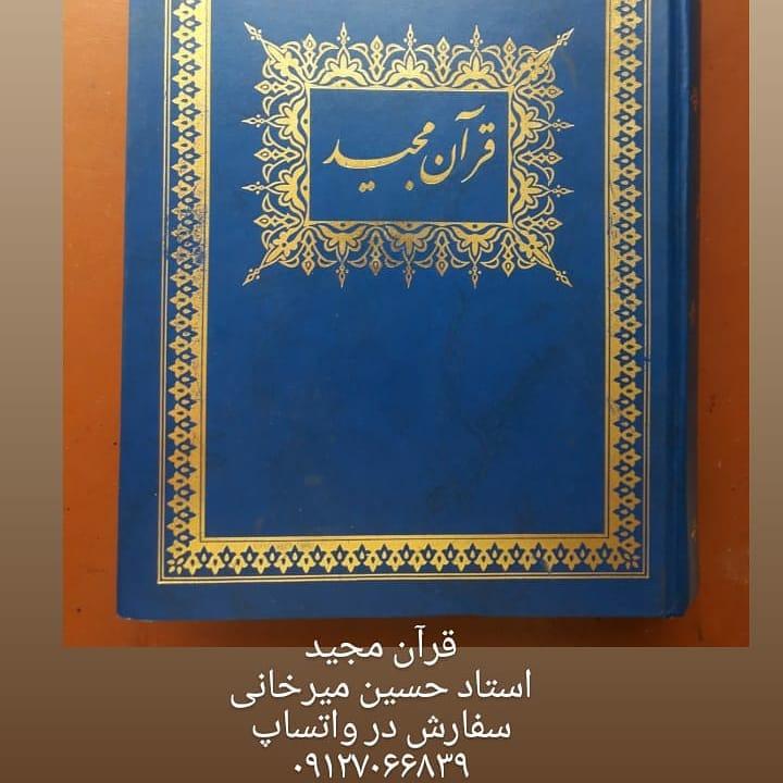 Download Gambar Kaligrafi سفارش در واتساپ 09127066839 لیست اجناس و قیمت در کاتالوگ واتساپ می باشد فروش لو…- Ahmadmalekian
