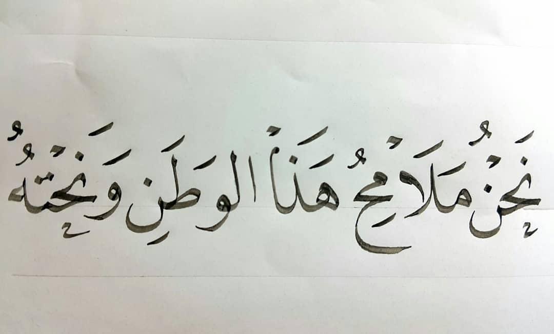 Download Gambar Naskhi Ehab Ibrahim Gaya Turky مشق 1.1 ملم... 1