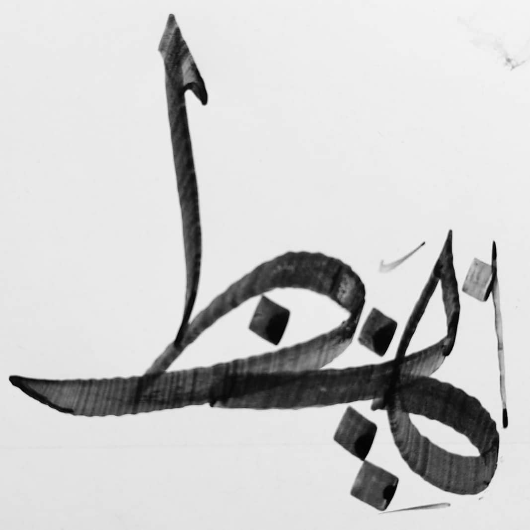 Download Gambar Naskhi Ehab Ibrahim Gaya Turky 2.5 ملم... 1