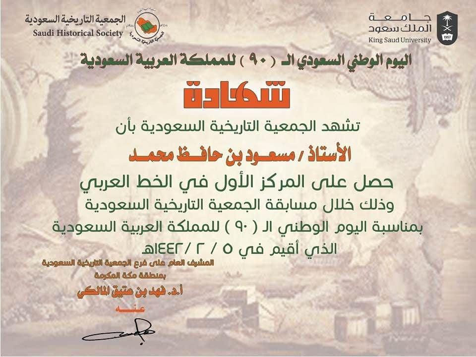 Download Kaidah Kaligrafi dan Karya Naskhi Tsulust #اليوم_الوطني #اليوم_الوطني_السعودي90…-alkhattatmasud