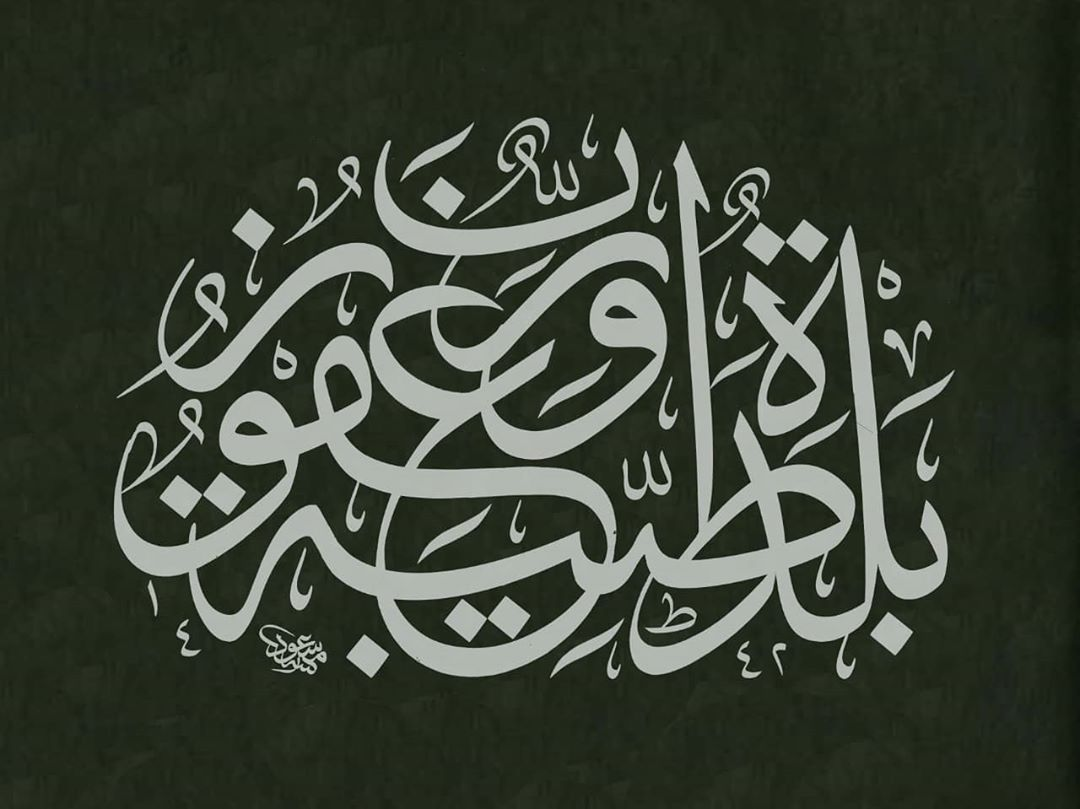 Download Kaidah Kaligrafi dan Karya Naskhi Tsulust #خطاطی #خطوط_عربية #خطاطين_العرب #خط_الثلث...-alkhattatmasud 1