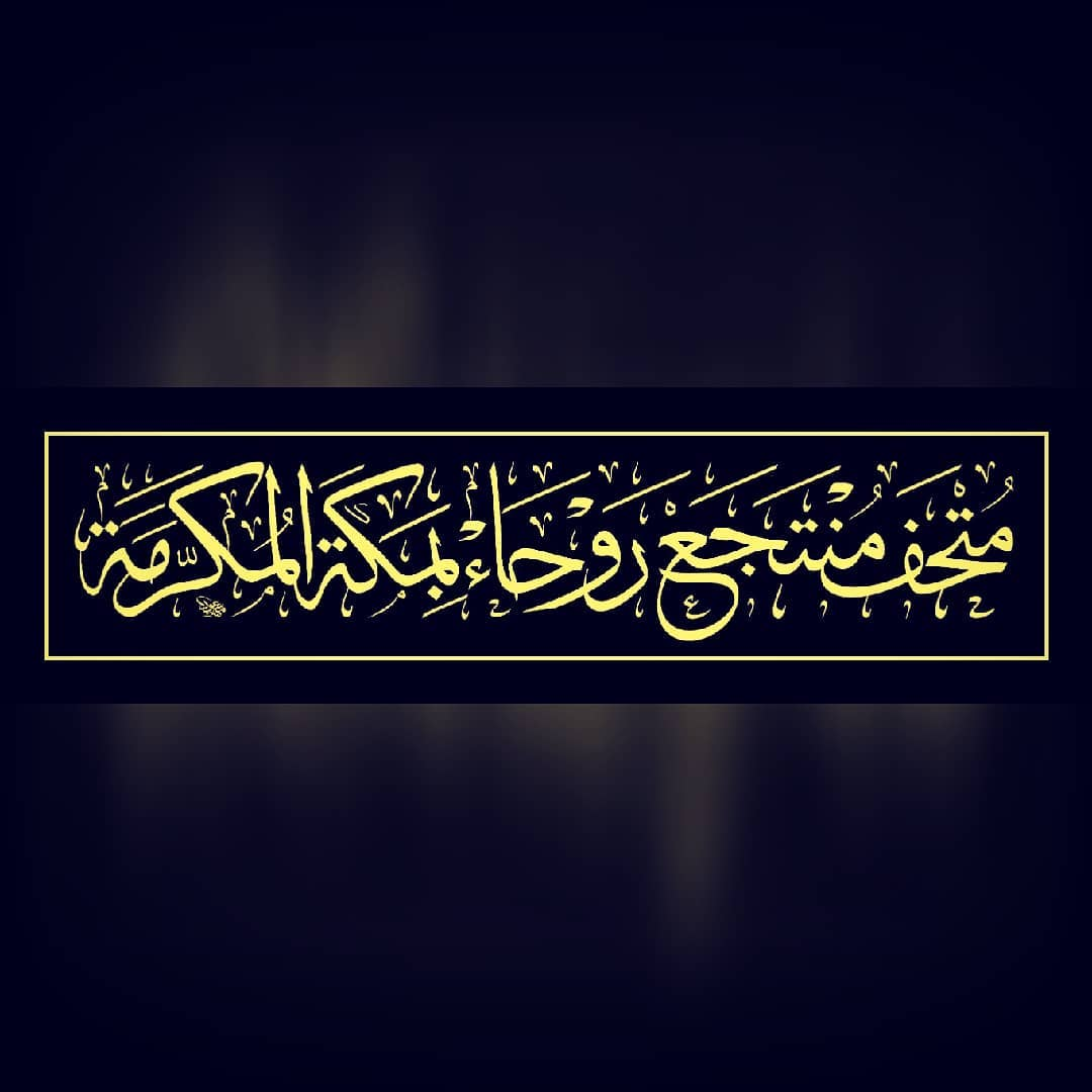 Download Kaidah Kaligrafi dan Karya Naskhi Tsulust #متحف_منتجع_روحاء #متاحف #متحف_مكة_المكرمة...-alkhattatmasud 1