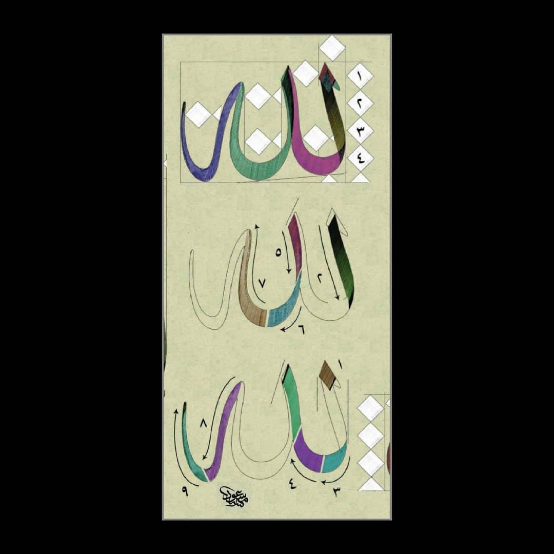 Download Kaidah Kaligrafi dan Karya Naskhi Tsulust #مشق_عشق #خطوط_عربية #خطاطين_العرب #خط_الثلث…-alkhattatmasud