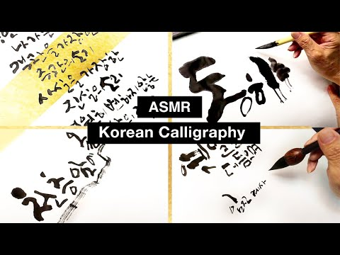 Download Video [ASMR] KOREAN CALLIGRAPHY #1 Satisfying Calligraphy with meditation music for stress relief 한글서예