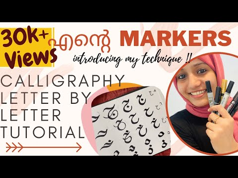 Download Video Arabic Calligraphy Tips for Beginners🥰 || ഞാന് use ചെയ്യുന്ന markers || Part 2🤎
