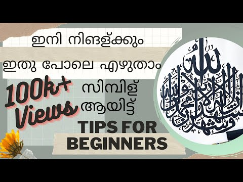 Download Video Arabic Calligraphy tips for beginners in Malayalam    Part 1