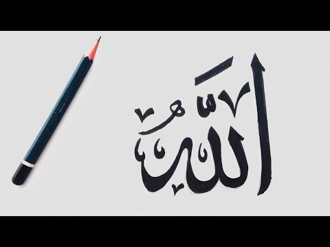Download Video Cara Menggambar Kaligrafi Lafadz ALLAH – How to Draw Calligraphy