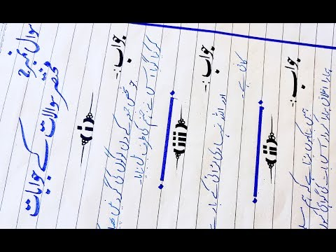 Download Video Easy and Simple Paper Presentation with Calligraphy 2020 | Urdu Paper presentation in BOARD EXAMS