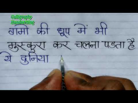 Download Video Hindi Anmol Vachan/Motivation Thought/Ball Pen Handwriting/By Calligraphy Handwriting