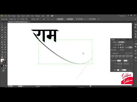 Download Video Hindi Calligraphy | Hindi Calligraphy || adobe illustrator