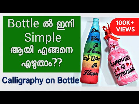 Download Video How to write on Bottle without using Carbon Paper/Calligraphy on Bottle/ Bottle ലില്‍ എങ്ങനെ എഴുതാം?