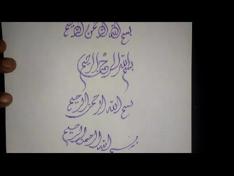 Download Video Menulis bismillah , khat diwani jali