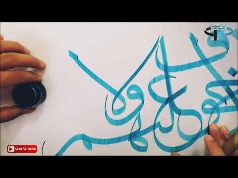 Download Video SUBHANALLAH… MENULIS KALIGRAFI TSULUST MENGGUNAKAN PENA BAMBU