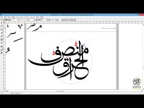 Download Video TUTORIAL | ARABIC Calligraphy | Kelk2010, Adobe illustrator & Photoshop