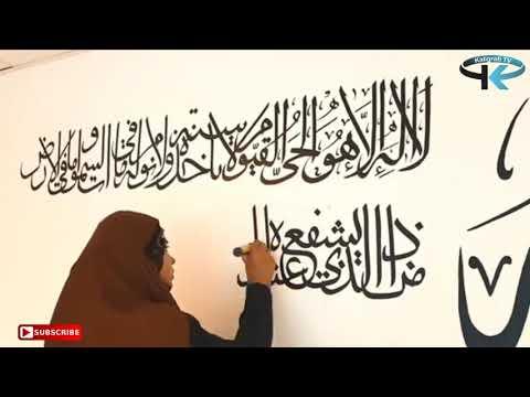 Download Video WOW LUUAARR BIASSA.!!! WANITA INI MENULIS KALIGRAFI AYAT KURSI DI DINDING DENGAN SPIDOL