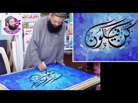 Download Video arabic calligraphy on canvas | art tutorial | easy painting tutorial | kun faya koon | Aslam Artist