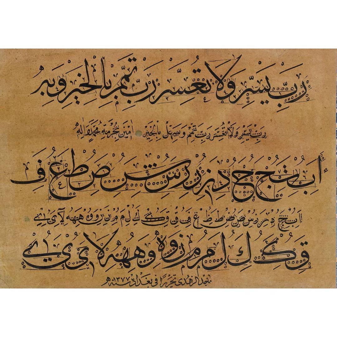 Download karya Kaligrafi Naskhi ماجد الزهدي رحمه الله لتحميلها بدقة عالية من قناتنا على تلجرام NaskhCalligraphy …-naskhcalligraphy