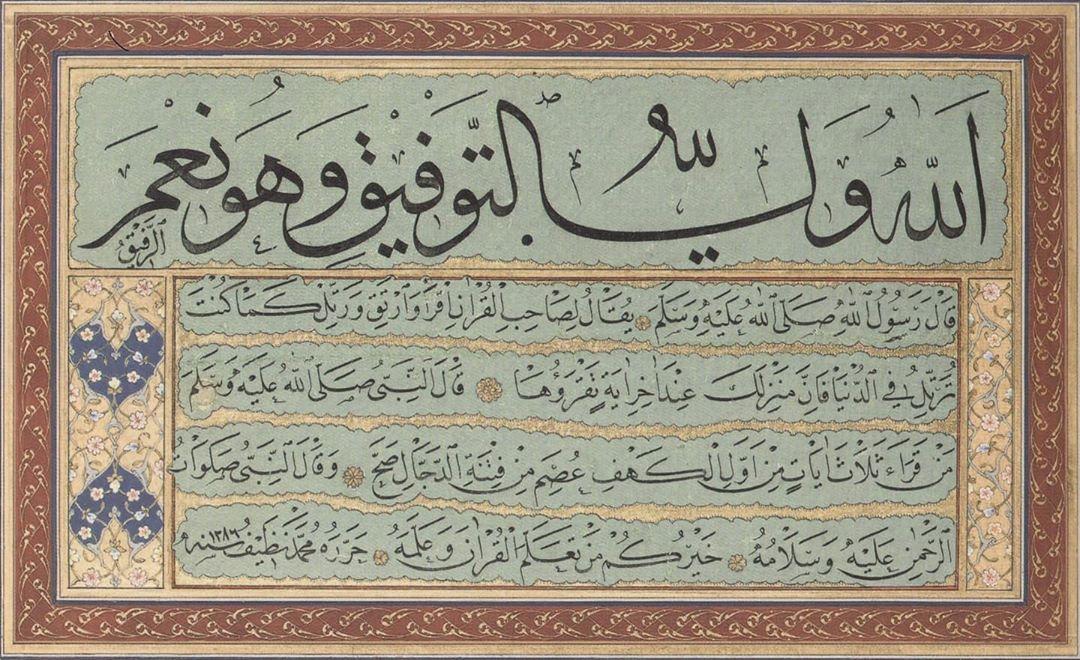 Download karya Kaligrafi Naskhi محمد نظيف رحمه الله لتحميلها بدقة عالية من قناتنا على تلجرام NaskhCalligraphy ، …-naskhcalligraphy