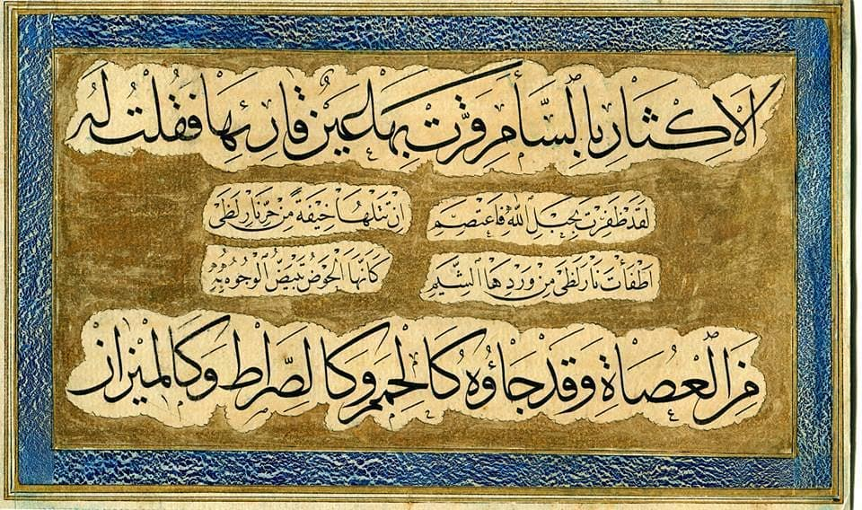 Download karya Kaligrafi Naskhi مصطفى راقم رحمه الله لتحميلها بدقة عالية من قناتنا على تلجرام NaskhCalligraphy ،…-naskhcalligraphy