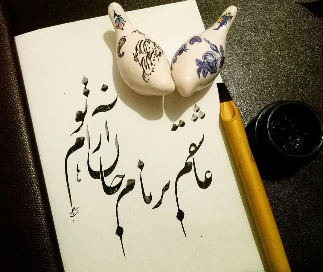 Farisi/Nasta'liq khatestan  ﷽ عاشقم بر نام جان آرام تو . #خطستان  @khatestan #خط_خودکاری#خط_خودکاری_نوین#خط… 942
