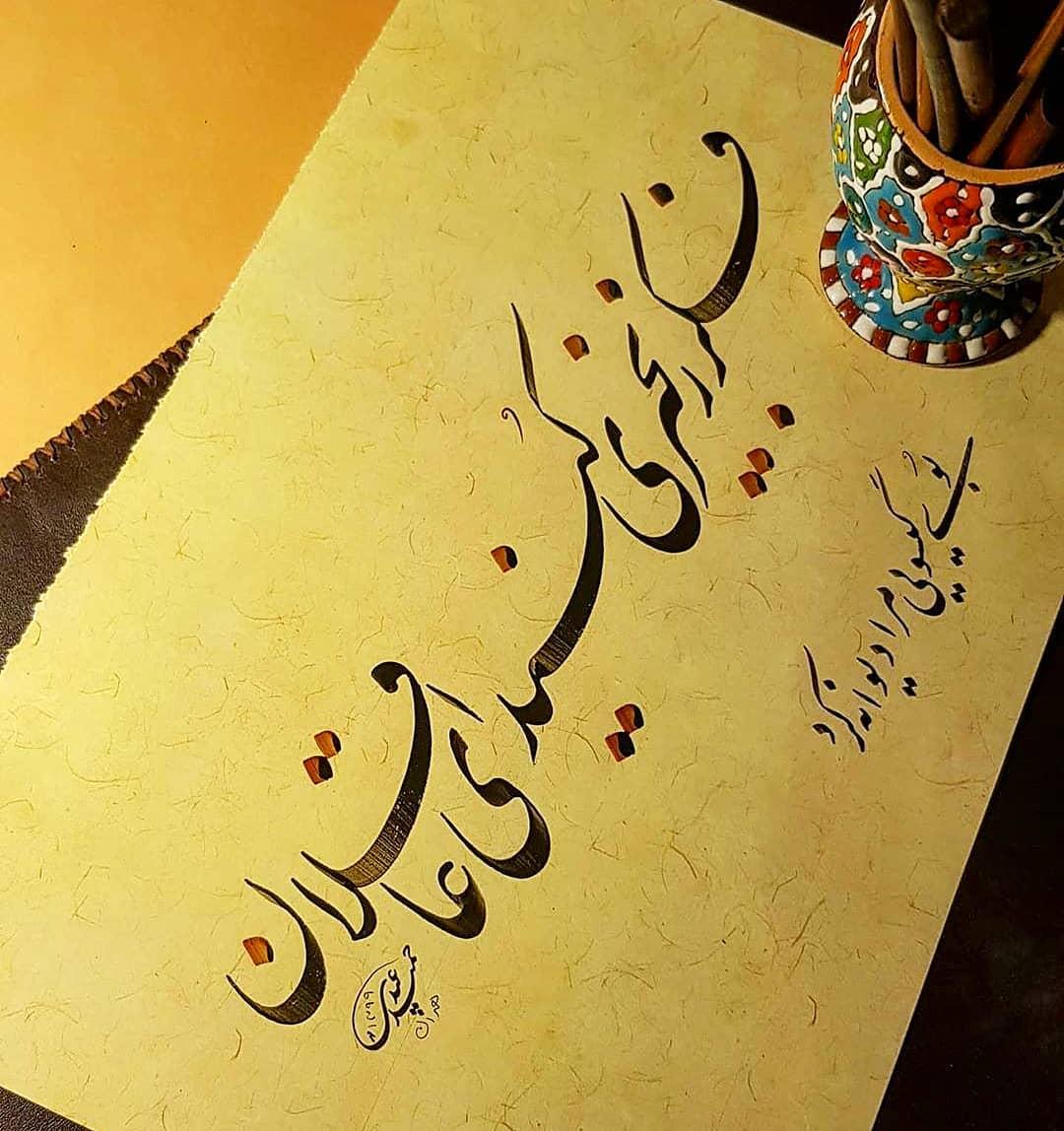Farisi/Nasta'liq khatestan  ﷽ فکر زنجیری کنید ای عاقلان بوی گیسویی مرا دیوانه کرد . #خطستان  @khatestan #خط… 859