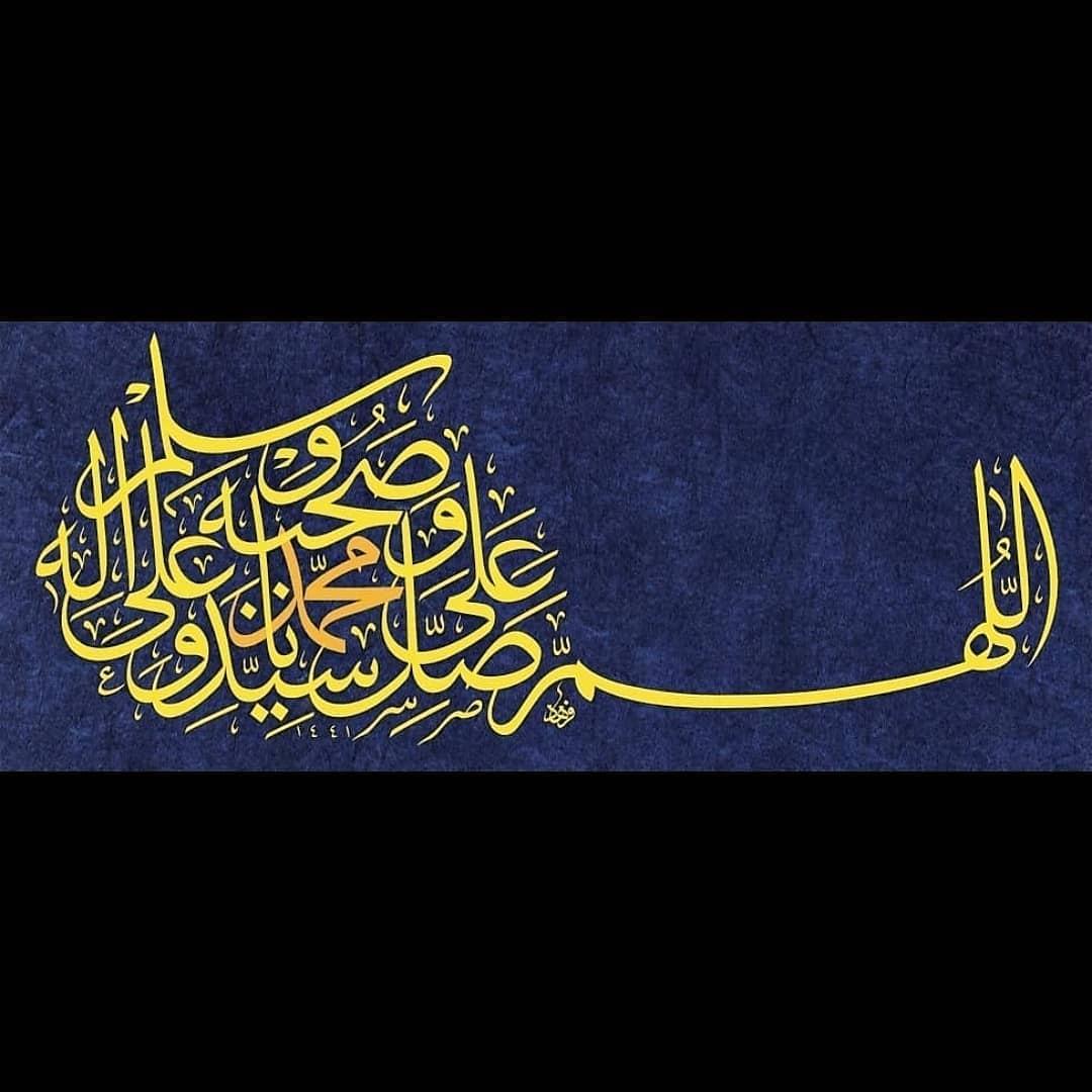 Karya Kaligrafi اللهم صل على سيدنا محمد وعلى آله وصحبه وسلم. Allahümme salli ala seyyidina muham…- Ferhat Kurlu