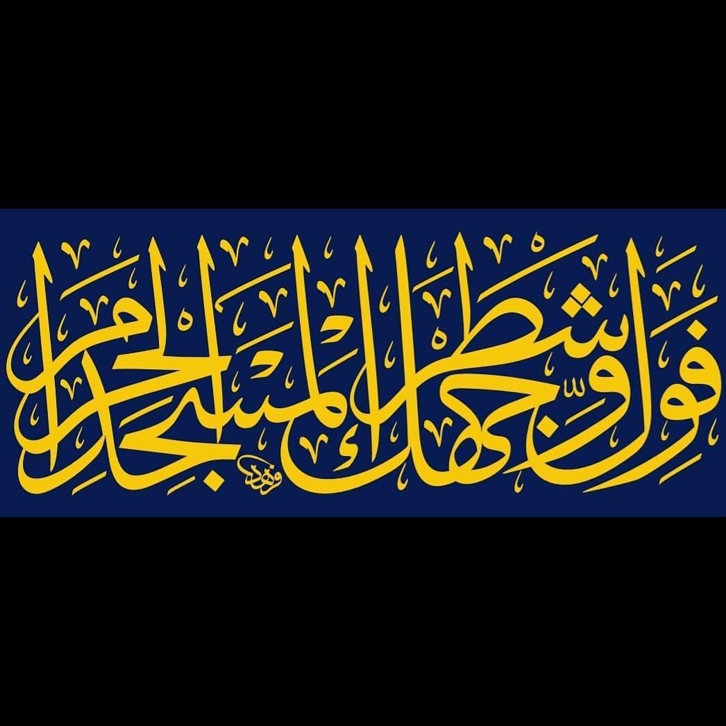 Karya Kaligrafi فول وجهك شطرالمسجدالحرام Her nereden yola çıkarsan çık;Artık (namazda) Yüzünü me…- Ferhat Kurlu