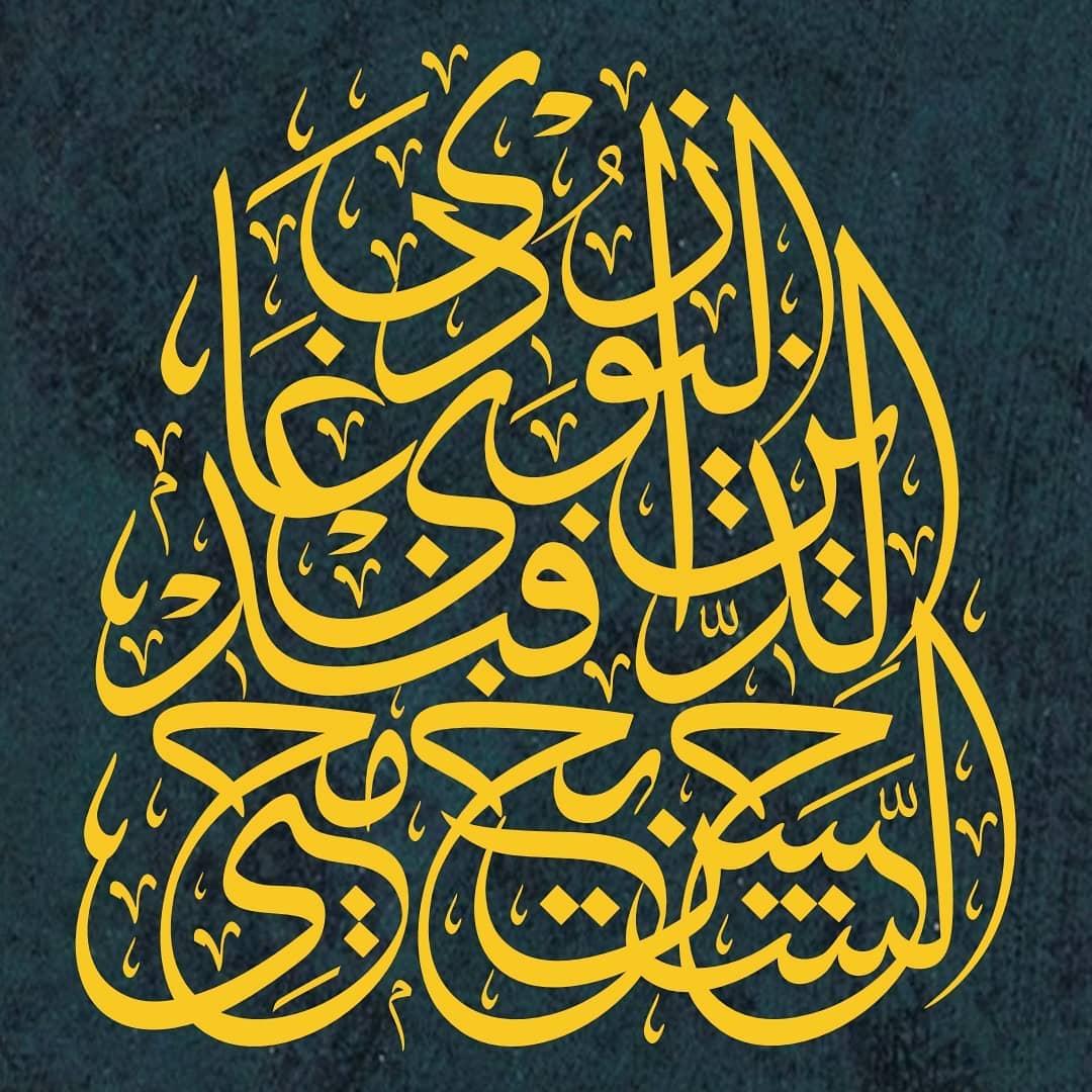 Karya Kaligrafi Eşşeyh Hasan Muhyiddin Efendi El-Yozgadii. (Sanduka örtüsü yazısı)…- Ferhat Kurlu